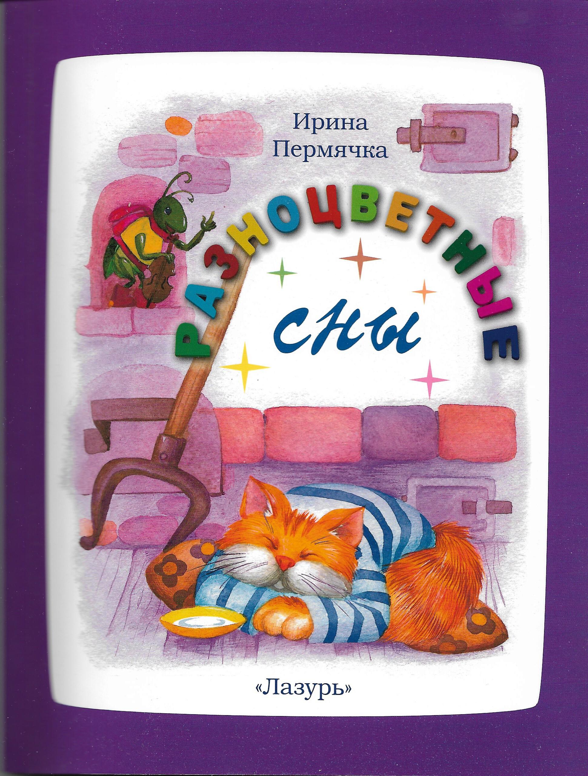 Read more about the article «Разноцветные сны» книжка для малышей.